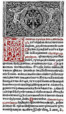 Incunabula of the Crnojevici are called the first printed in Cetinje Cyrillic books. The Oktoih(Osmoglasnik) is a book used in orthodox lithurgy